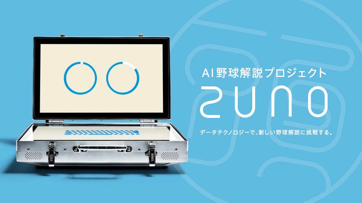 ZUNOさん