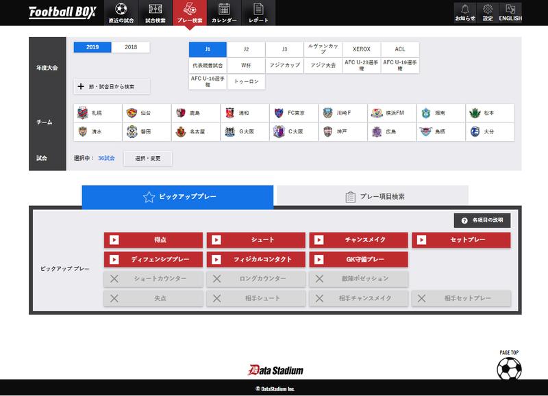プレー検索画面_小